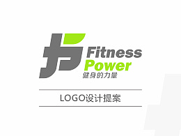 Fitness power | 完整LOGO提案