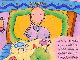 幼稚的小绘本 《糖果王国历险记》