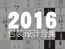 2016年包装设计合集