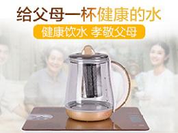 茶饮一体机/净水器/茶吧机详情/家庭智能茶吧机宝贝详情页设计案例