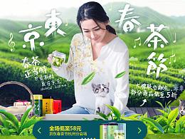 茶叶类专题页