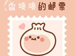饿了嘛?告诉你们画一张香喷喷的大肉包邮票~