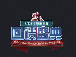 棋牌游戏类 banner字体 临摹