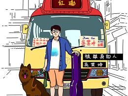吴业坤 《被单身的人》单曲封面