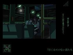 【坂道幻想】行くあてのない僕たち<br>