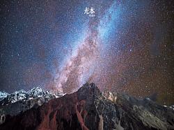 《星球脊梁》大型西藏星空延时摄影纪录片