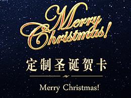 圣诞节活动H5