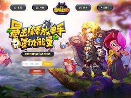 游戏预约页面