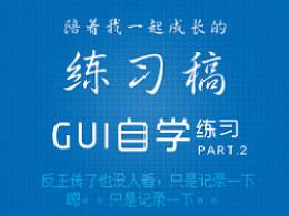 GUI自学 图标练习 帕尔特.2【2P】