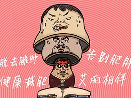 插画创意海报之二