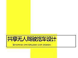 共享无人驾驶汽车设计