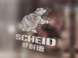 舒耐德logo设计