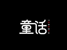 【字体设计练习】