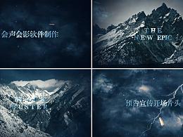 会声会影X8制作 大气震撼气势史诗级预告宣传开场片头