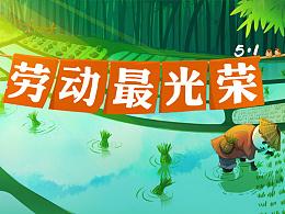 黄老五五一劳动节插画