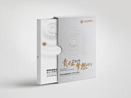 画册设计——新奥慈善基金会画册