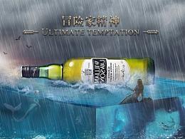 啤酒海报 海报制作 海报合成 酒 美人鱼