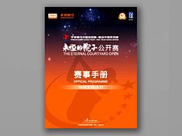 2015平安银行中国巡回赛-美巡中国系列赛竞赛手册