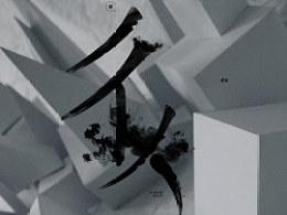 """拒绝""""标准""""寻找最《初》的理念之书籍篇#青岛理工大学琴岛学院#"""