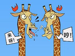 长颈鹿打架
