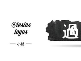 @lesins logo--小结
