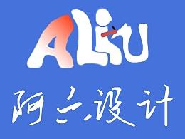 阿六设计logo