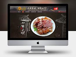 云南大山深处淘宝店铺首页装修