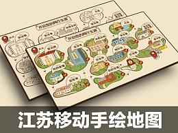 江苏移动网厅手绘地图