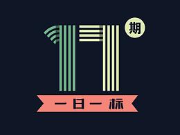 一日一标 JianDesign 017期(关于标志和字体的故事)