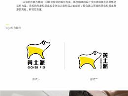 黄土派黑猪肉logo方案