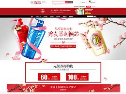 资生堂集团个人护理用品旗舰店 4月春季页面