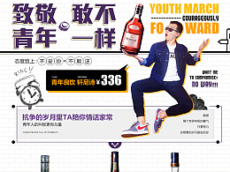 致敬青年 活动专题 五四青年节 洋酒