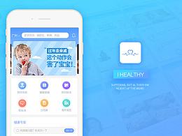 爱健康APP/I HEATHLY APP FOR IOS
