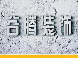 谷腾装饰 LOGO DESIGN