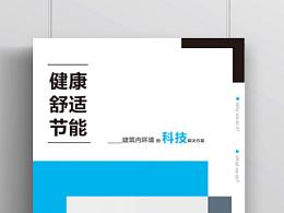 首都工程建筑内环境系统的科技解决方案(封面提案)