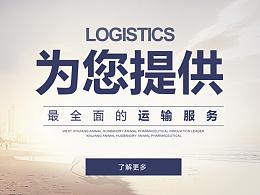 上海德物流公司网站