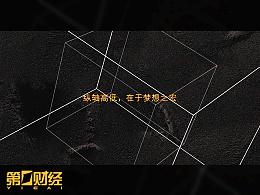 / 点 . 线 . 面 /  晚会开幕影片 <商业领袖奖>