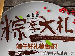 端午节五芳斋粽子活动
