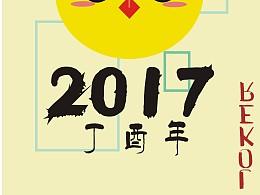 2017年鸡年挂历作业