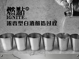 白酒酿造过程