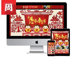 天猫好当家食品舰店专题页设计,高端机页面,淘宝网页设计