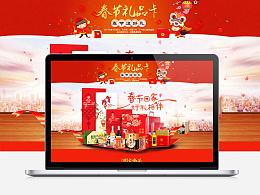 春节推广页面