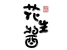 手写体书法字体练习