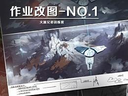 作业改图-NO.1