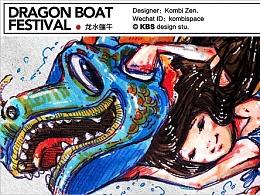 #036 「龍水端午」DRAGON BOAT FESTIVAL.