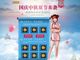 中秋国庆 游戏网页 字体 临摹