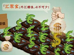 理财产品广告|中国银行|boqpod荚果