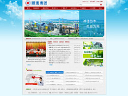 集团企业网站首页效果图