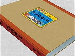 子木书籍设计获奖作品《中国民间艺术传承人口述式》系列