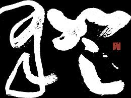 登峰 H&Mark韓茲設計Dc.草逸社出品视觉系的纯手书墨象运动